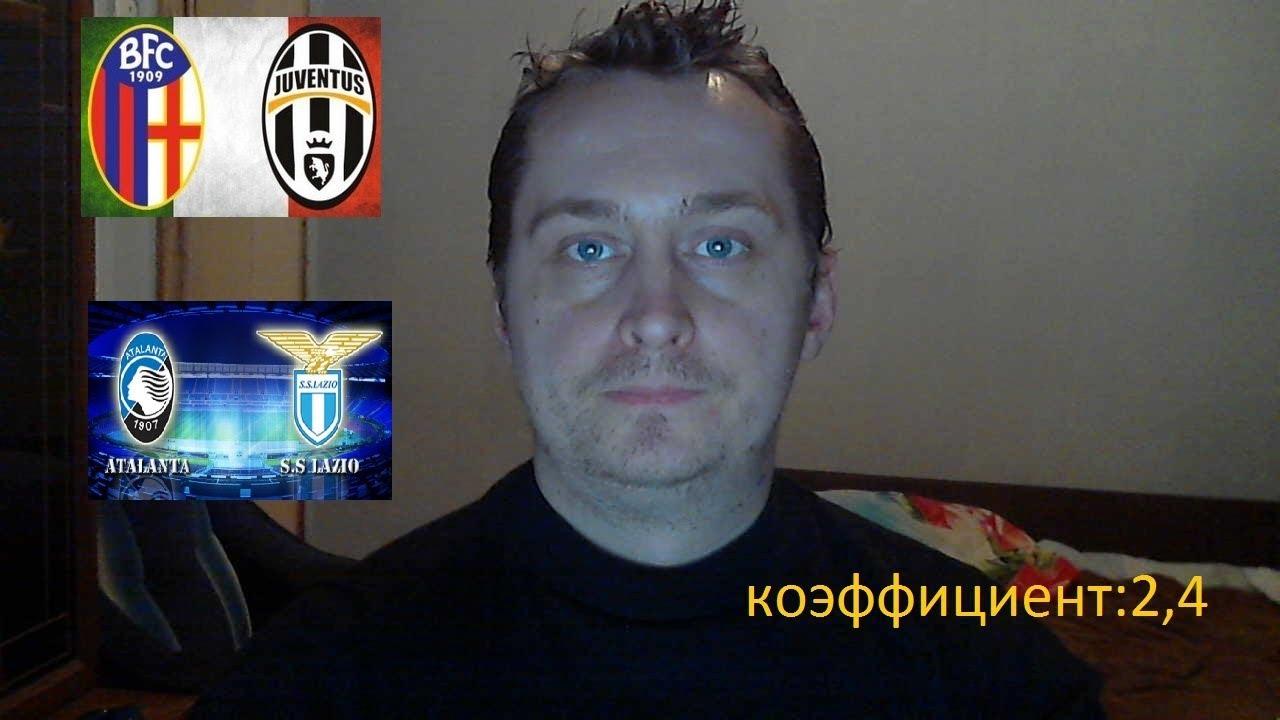 Прогноз на матч Лацио - Болонья
