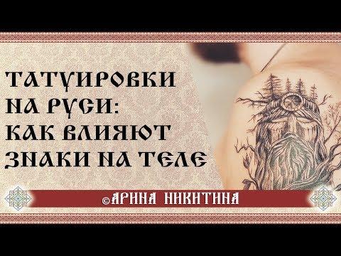 Татуировки на Руси. Как работают знаки на теле