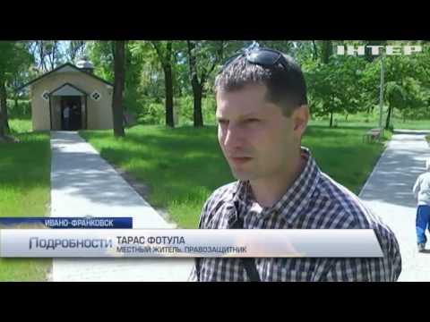В Ивано-Франковске хотят застроить парк многоэтажками