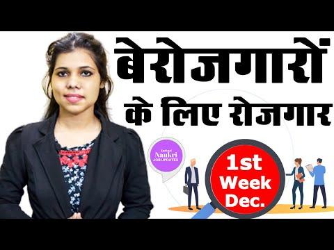 December 1st week latest Govt. & Private jobs & vacancies in Bihar, India 2019.Sarkari jobs India.