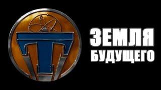 Земля будущего / TomorrowLand / Русский официальный трейлер (2015) [HD] / *Джордж Клуни