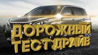 Дорожный тест драйв Renault CLIO V | Test drive Renault CLIO V