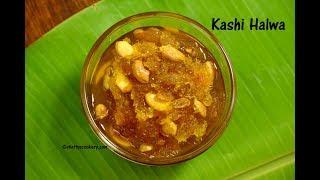 Kashi halwa recipe  ಕಶ ಹಲವ  Ash gourd halwa recipe