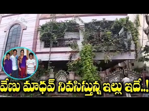 tollywood-comedian-venu-madhav-house-unseen-video-|-venu-madhav-familu-video-|-cmtv