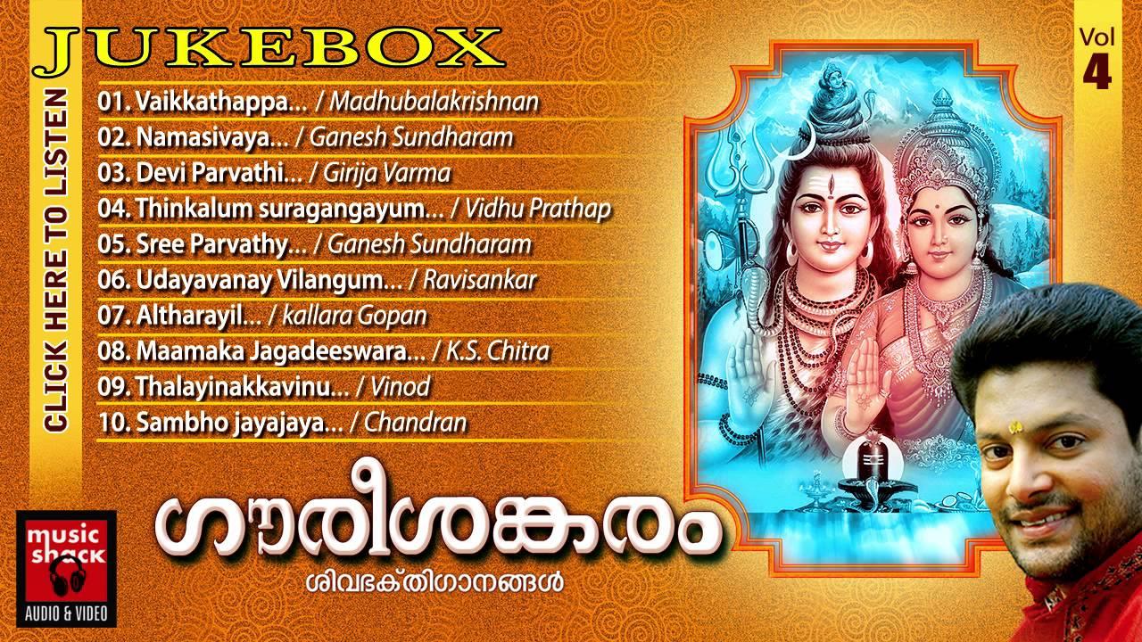 Hindu devotional song free download.