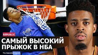 Самый высокий прыжок в баскетболе НБА