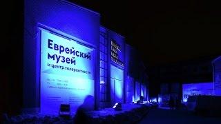 видео Еврейский музей и центр толерантности