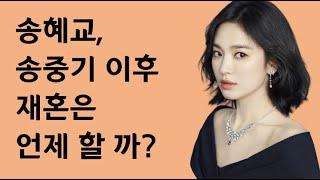 송혜교, 송중기 이후 재혼은 언제 할 까?(사주/운세)