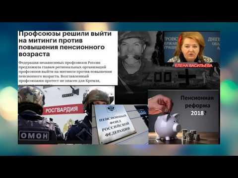 Пенсионная реформа: как отреагирует народ России?