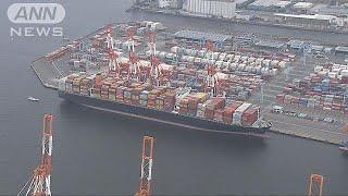 世界最大級の輸送船が横浜港に 米中貿易摩擦が背景(19/05/12)