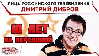 Ведущий шоу «Кто хочет стать миллионером» Дмитрий Дибров