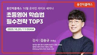 초등영어 학습법 필수전략 TOP3 - 김승규 선생님