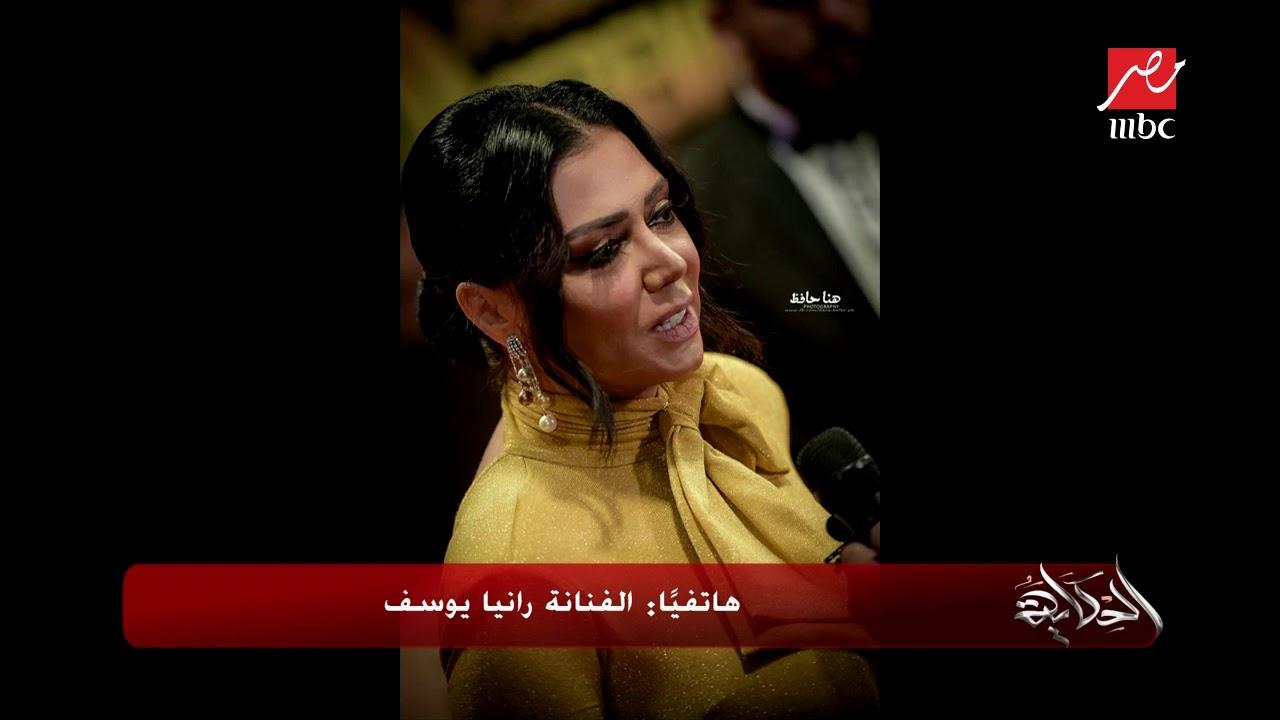 #الحكاية | رد الفنانة رانيا يوسف على ظهورها بفستان مثير للجدل.. وعمرو أديب يعلق: انتي متعلمتيش