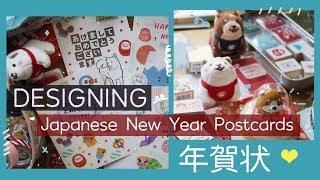 Making Japanese New Year Postcards ( 100円ショップ 簡単 年賀状 デザイン ) | Rainbowholic 🌈