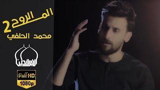 مشوا عني الاحبهم 2 - محمد الحلفي  - الم الروح   - 2018 - | محرم - 1440