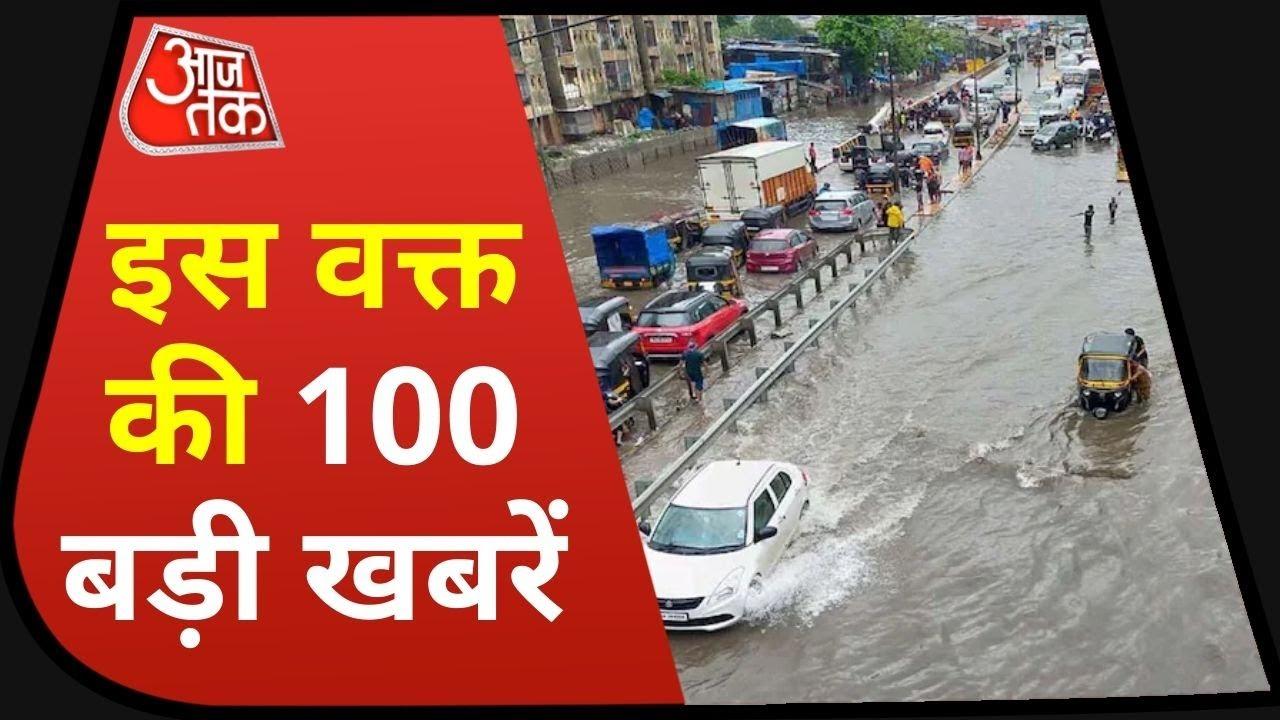 Hindi News Live: देश-दुनिया की दोपहर की 100 बड़ी खबरें I Shatak AajTak I Top 100 I June 16, 2021