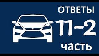 ЧаВо № 11-2 Мощность, масло, обороты Форд Фокус(, 2016-03-05T08:32:12.000Z)