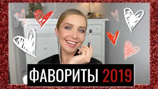 ЛУЧШЕЕ НА 2020 Шикарная БЮДЖЕТНАЯ КОСМЕТИКА И ЛЮКС OSIA