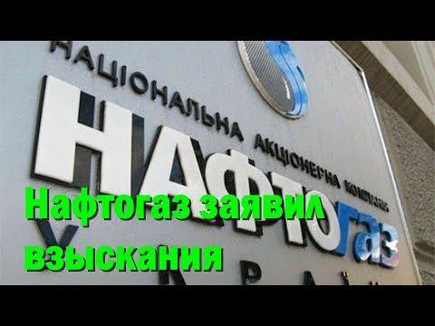 Глава «Нафтогаза» заявил о взыскании $2,1 млрд с «Газпрома»
