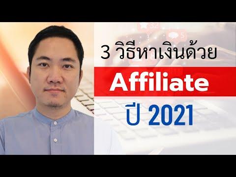 3 วิธีหาเงินจาก Affiliate Marketing (อาชีพเสริม ปี 2021)