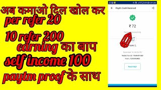 Collect cash || New earning app || पैसो का बाप|| लुट लो free paytm cash || Gaming Life Earn
