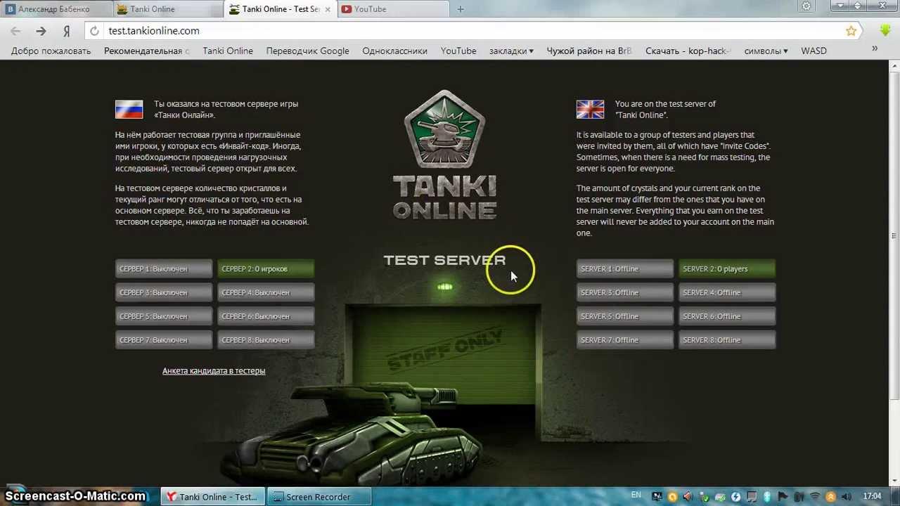 Инвайт код для танки онлайн на тестовой сервер 1 1 фотография