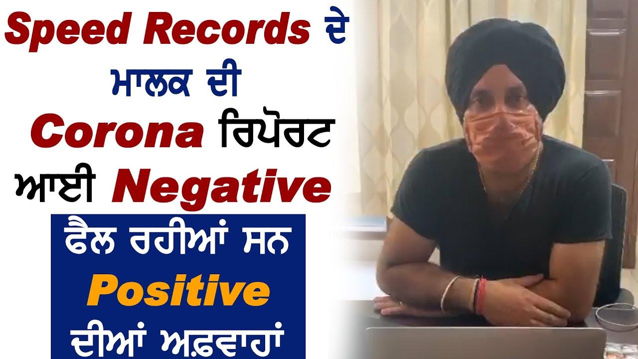 Speed Records के मालिक Satwinder Singh की Corona Report आई Negative