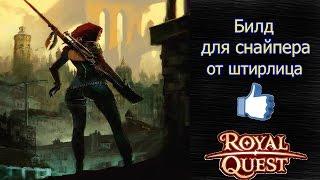 Royal Quest - Билд Снайпера от  меня;)