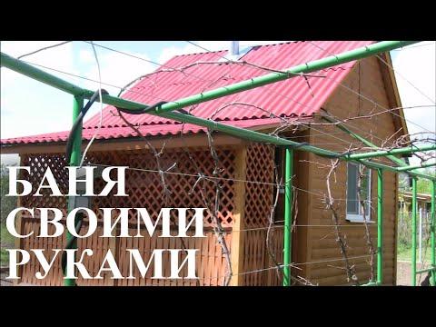 видео: БАНЯ СВОИМИ РУКАМИ