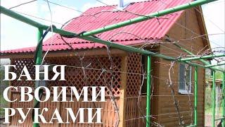 Баня своими руками (Russian bath)(, 2015-05-18T17:19:55.000Z)