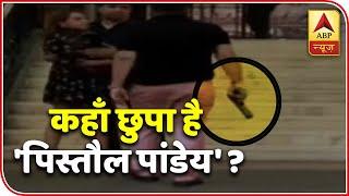 Where Is Ashish Pandey Hiding?   ABP News