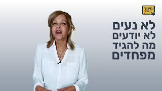בדידות- איריס רייצר