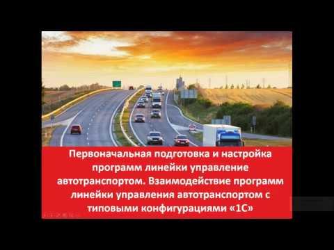 Первоначальная подготовка и настройка программ линейки управление автотранспортом-12.09.2019