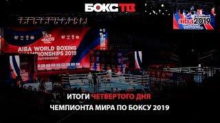 Итоги четвёртого дня Чемпионата мира по боксу 2019