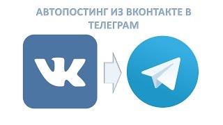 Как настроить автопостинг записей из группы Вконтакте в канал Телеграма?
