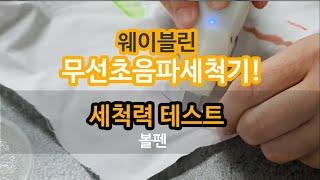 Wavlean  웨이블린 초음파 세척기 세척력테스트