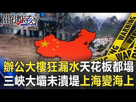 辦公大樓狂漏水天花板都塌 三峽大壩還沒潰堤「上海就已經變海上」!【關鍵時刻】20200707-2劉寶傑 黃世聰