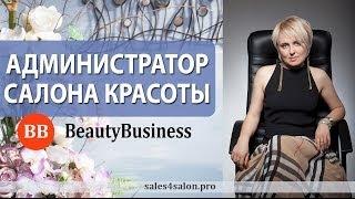 видео Ресепшн для салона красоты