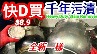 Heavy Duty Stain Remover💪 Disintegrates Stubborn Stains for Years強力去污劑 分解去除頑固千年煲漬