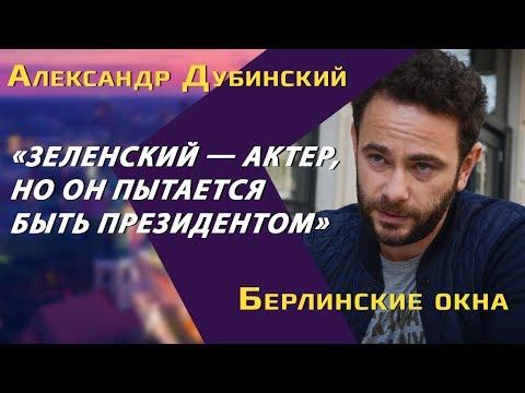 Александр Дубинский: «позорище»