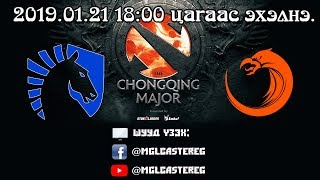 The Chongqing Major | Liquid vs TNC Predator | Caster: EG | Lower Bracket | Дэмжээрэй залуусаа