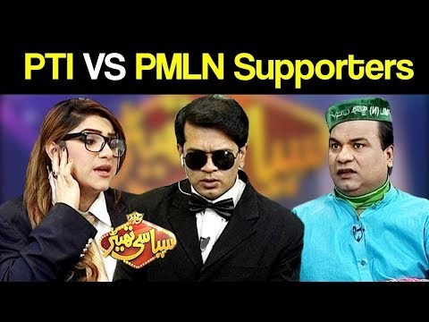 PTI Vs PMLN Supporters | Syasi Theater 14 January 2019 | Express News