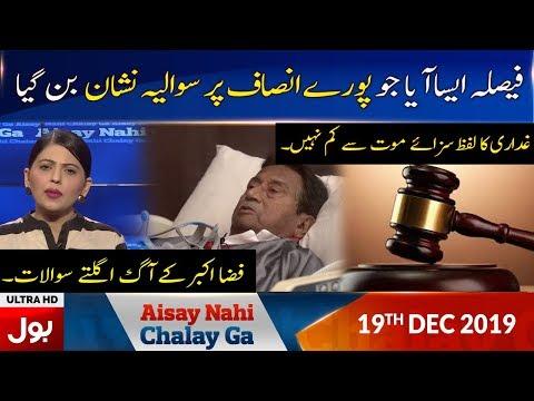 Aisay Nahi Chalay