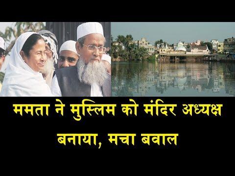 मुस्लिम को मंदिर का अध्यक्ष बनाने पर मचा बवाल/MUSLIM APPOINTED MANDIR BOARD PRESIDENT IN BENGAL