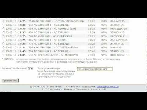 Покупка билетов на автобусы за WebMoney