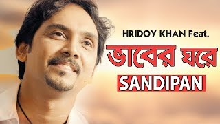 Hridoy Khan ft Sandipan | Bhaber Ghore | New Bangla Song 2018 | Lyrical Video | ☢☢ EXCLUSIVE ☢☢ mp3 song download
