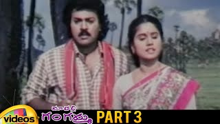 Maa Thalli Gangamma Telugu Full Movie HD | Rajkumar | Seeta | Srividya | Part 3 | Mango Videos