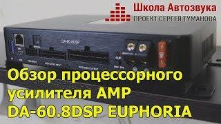 Обзор процессорного  усилителя AMP  DA-60.8DSP EUPHORIA