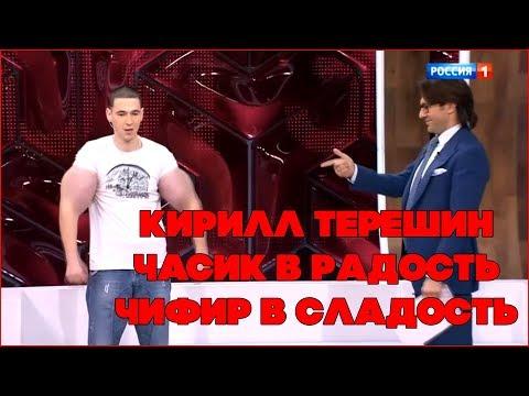 Кирилл Терешин - Часик в радость чифир в сладость