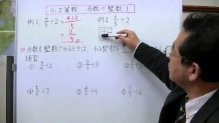 分数÷整数の計算の基本について説明しました。 学年別の学習は、朋徳学...